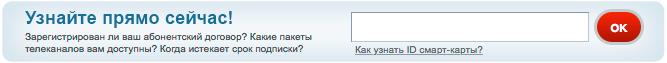 Форма проверки наличия действующих подписок на сайте Триколор ТВ